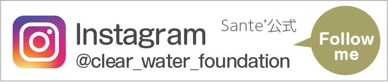 ソンティ公式インスタグラム-水ファンデ