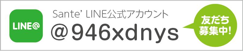 ソンティ公式@LINE